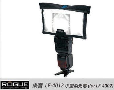 呈現攝影-Rogue 美國樂客 LF-4012 小型柔光幕 可折式反光板LF-4002專用 閃光燈 柔光罩 sb-910