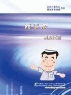 【鼎文公職國考購書館㊣】國營事業考試-商事法模擬試題-ND83