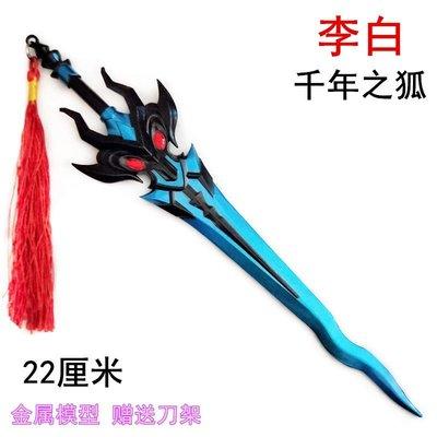 王者武器李白青蓮劍仙兵器 李白千年之狐 22cm(贈送刀劍架)
