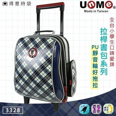 UnME 拉桿書包 後背包 藍格 PU靜音輪 多格分類夾層 經典格紋 固定式拉桿背包 3328 得意時袋