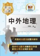【鼎文公職國考購書館㊣】 107年「最新版本」警專考試【警專中外地理】-5J05