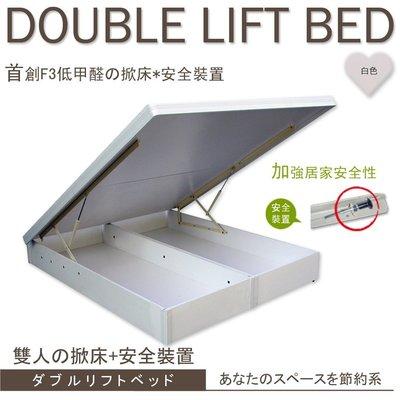 HOME MALL-白色F3低甲醛掀床+安全鎖氣壓棒-雙人5尺-5300元(雙北市免運費)多色可選.可訂製尺寸OK