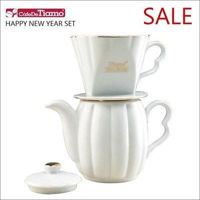 Tiamo 堤亞摩咖啡生活館【AK91074】Tiamo 皇家陶瓷咖啡濾杯組 500cc 1-4杯份