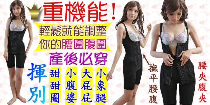 [129]《Vei-Ting》重機能560丹多功能連身束衣~腰夾腹夾束腰塑腹瘦大腿托胸集中560D瘦身衣減肥必穿產後