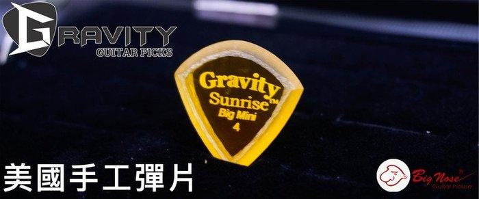 大鼻子樂器 Gravity 美國手工彈片 Pick Sunrise Big Mini Master Finish