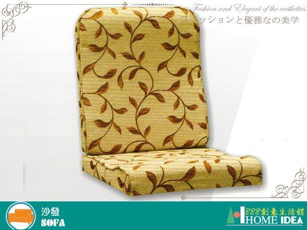 ◇888創意生活館◇042-102-82735(P11)中型組椅用緹花絨布坐墊$1,450元(11-4皮沙發)高雄家具