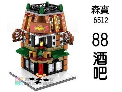 ◎寶貝天空◎【森寶 6512 88酒吧...