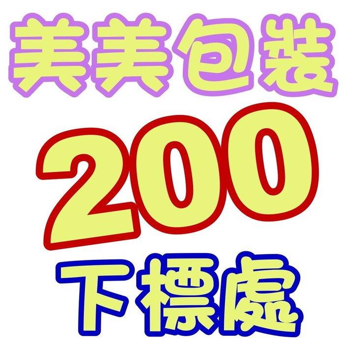 僅供購買泡泡賣場內 玩偶 娃娃 抱枕 美美包裝用 200