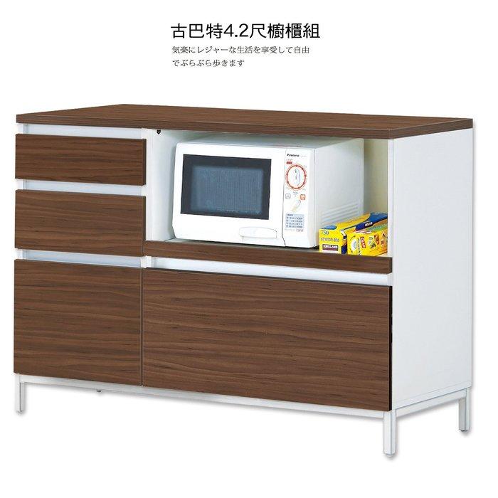 【UHO】古巴特系統4.2尺餐櫃 免運費 HO18-731-1