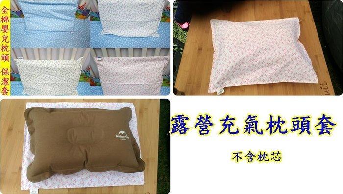 紫綾坊 全棉印花款【U017】48*36公分 嬰兒枕 乳膠枕 記憶枕 防水枕頭套 保潔套