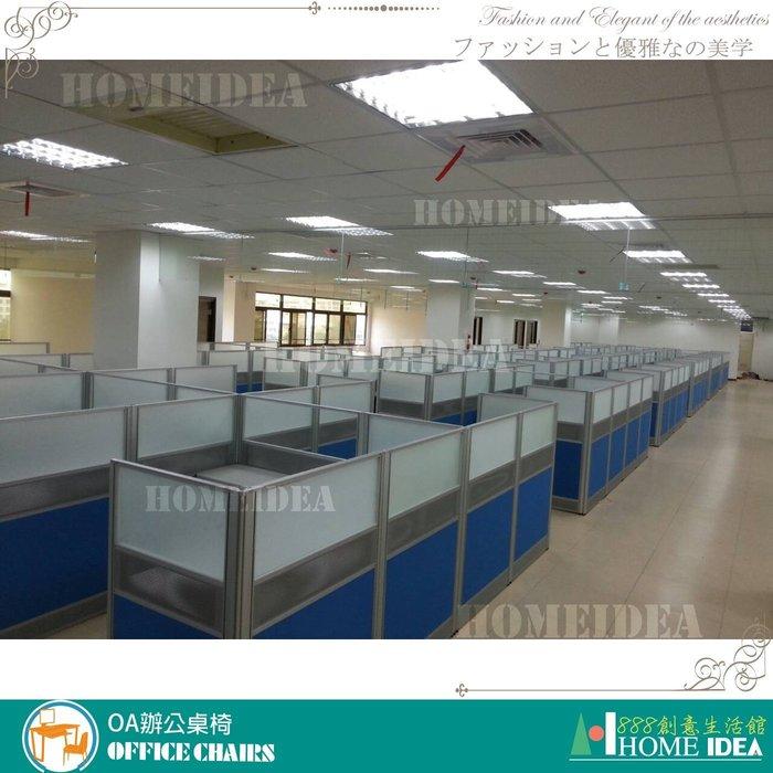 『888創意生活館』176-001-97屏風隔間高隔間活動櫃規劃$1元(23OA辦公桌辦公椅書桌l型會議桌電)台南家具