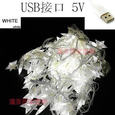 獨家現貨 5米50燈 USB星星燈串 LED燈串家居裝飾 戶外防水露營必備USB接頭 居家照明裝飾燈 聖誕燈滿天星燈