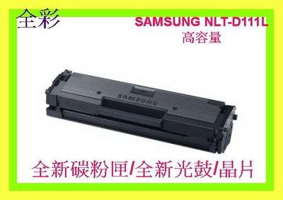 全彩-2支免運費 三星MLT-D111L 副廠碳粉匣 SL-M2020/M2020W/M2070FSL-M2070FW