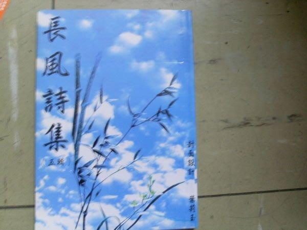 憶難忘書室☆【詩詞】王啟南--一長風詩集第5輯共1本198頁