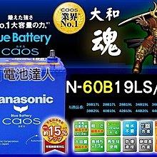 〈電池 〉  國際牌 銀合金 汽車電池 60B19LS Panasonic YARIS A