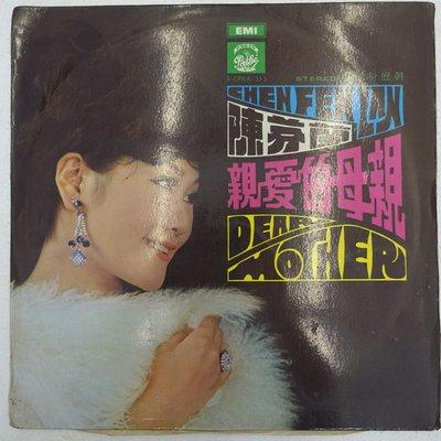 【柯南唱片】陳芬蘭//親愛的母親//EMI >>LP