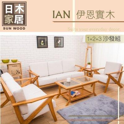 沙發 多件沙發組 日木家居 Ian伊恩實木1+2+3沙發組SW5236-CD【多瓦娜】