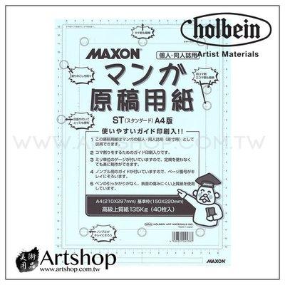 【Artshop美術用品】日本 HOLBEIN 好賓 MAXON 漫畫原稿用紙 (A4) 40張入