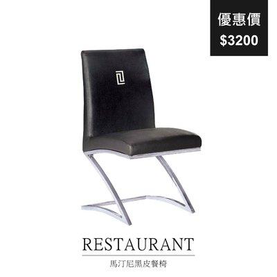 【祐成傢俱】馬汀尼黑皮餐椅