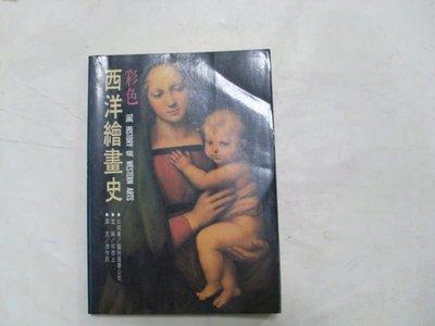 憶難忘書室☆民國82年藝術圖書出版/何恭上-彩色西洋繪畫史共1本