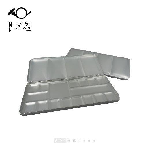 【時代中西畫材】日本Gekkoso月光莊調色盤 鋁製兩折調色盤-水彩專用 出外寫生專用