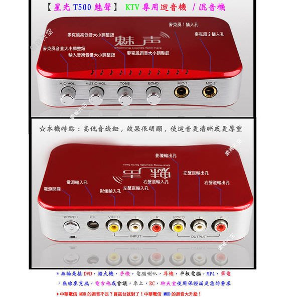 缺貨【星光T500魅聲】 迴音機 可以調迴音清晰度可以接2支大ktv麥克風
