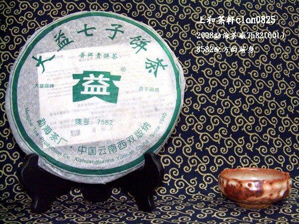 上和茶軒*2006*勐海茶廠*7582(601)*復古就是流行,走過30年的老配方!