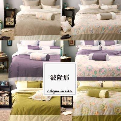 《60支紗》雙人加大床包兩用被套枕套四件式【共六色】波隆那100%精梳棉-麗塔寢飾