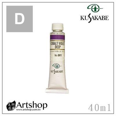 【Artshop美術用品】日本 KUSAKABE 專家級油畫顏料 40ml D級 (單色)