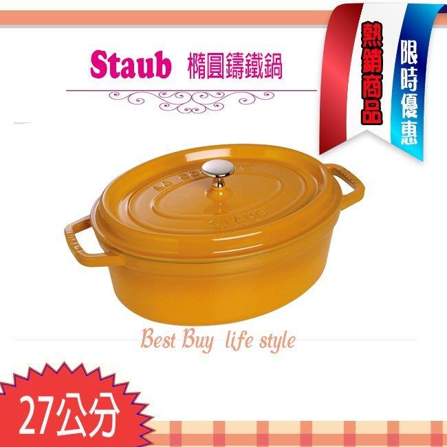 【限期限量特價促銷】法國Staub Oval 橢圓型鑄鐵鍋 27cm 3.2L (芥末黃) #40510-653