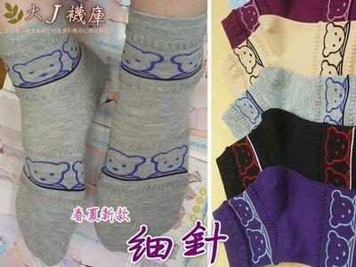 G-23-4小熊細針少女短襪【大J襪庫】可愛薄款彈性學生襪女生襪純棉襪-隱形襪踝襪裸襪襪套!