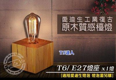 T5达人 LOFT复古工业风爱迪生灯泡 T6 原木造型 台灯桌灯装饰灯 E27 单灯 110V 餐厅卧室书房气氛灯咖啡厅
