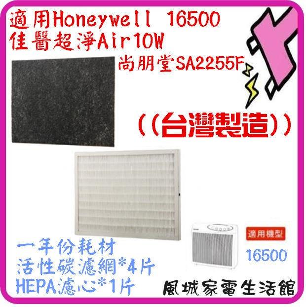 風城家電~可超取/一年份耗材~適用Honeywell 16500/佳醫超淨Air10W/尚朋堂SA2255F