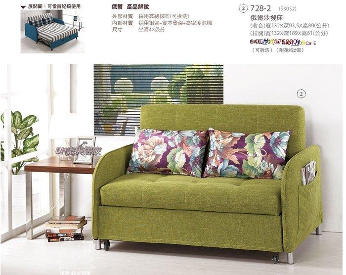 【DH】商品貨號G728-2商品名稱《紐麥沙》布面造型沙發床 /椅(圖一)座/臥兩用多功能經典設計。主要地區免運費