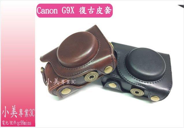*╮小美 Canon PowerShot G9X 皮套 相機包 復古皮套 單眼包 相機 包