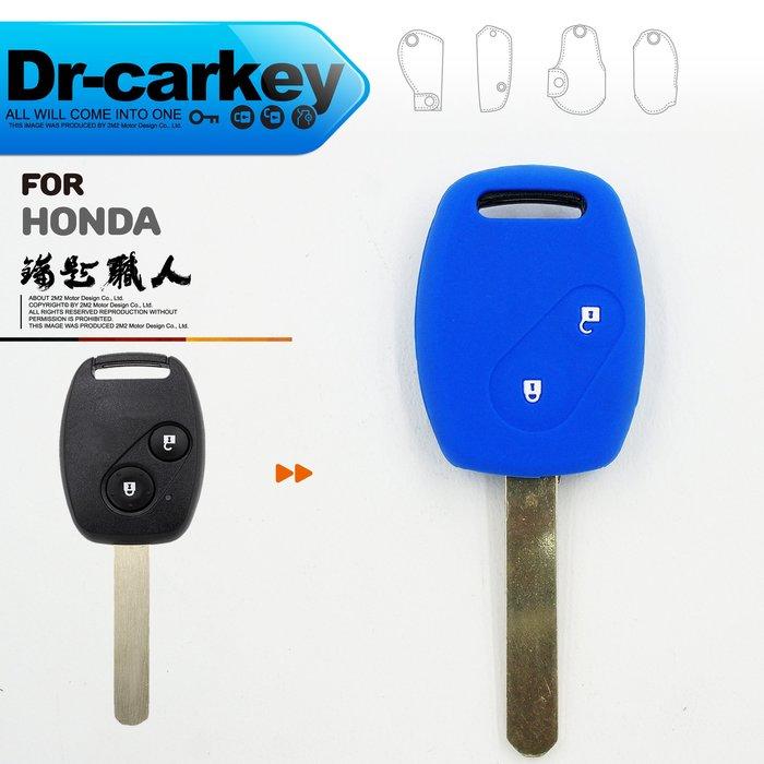 【鑰匙職人】HONDA CIVIC 8 K12 CRV-2 FIT2 本田汽車 鑰匙 矽膠套 傳統型鑰匙 鑰匙果凍套