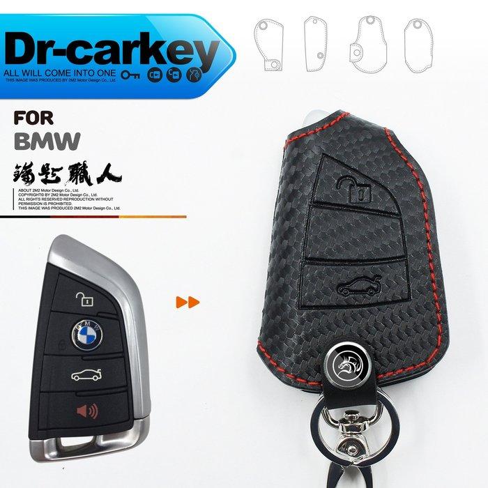 【鑰匙職人】2014-17 BMW 7-series G11 G12 寶馬 汽車 7系列 感應鑰匙 鑰匙皮套 鑰匙包