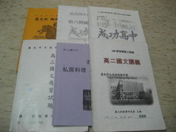 【邱媽媽二手書】台北成功高中國文講義~高中(國文、歷史)講義-(民101年)---共6本合售