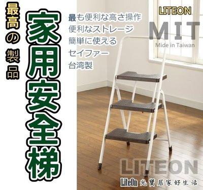 光寶居家 三階圖書館梯 豪華鐵梯 扶手梯 日式家用梯 工作梯 人字室內梯 鋁梯子 馬椅梯 梯椅 3階層段尺 三層段尺 K