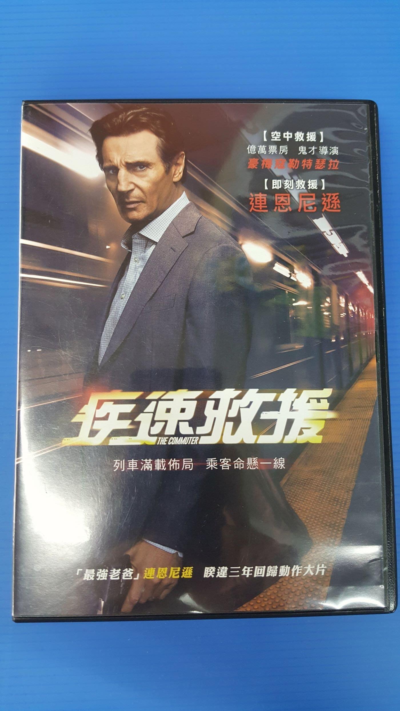 二手DVD專賣店【疾速救援】台灣出租正版二手DVD 連恩尼遜 主演