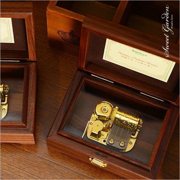 Sweet Garden, 日本Sankyo機芯 23音梳高音質 高級核桃木音樂盒 純手工打造 台灣製 送鐵盒