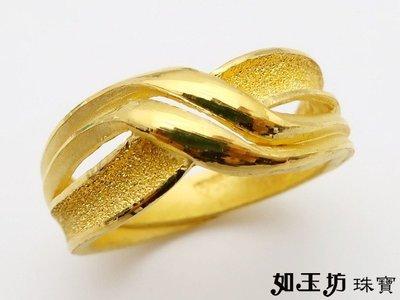 如玉坊珠寶  鑽砂交叉戒  黃金戒指  A124429