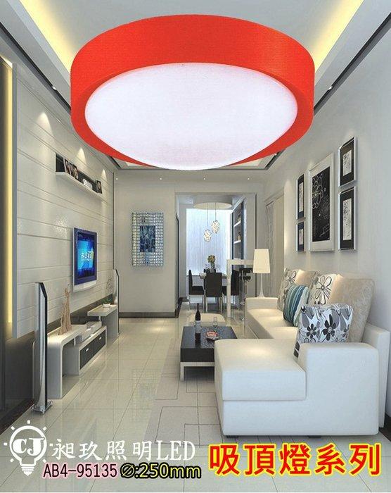 【昶玖照明LED】簡約風吸頂燈系列 E27 居家臥室 客廳陽台 書房玄關餐廳 PP罩 AB4-95135