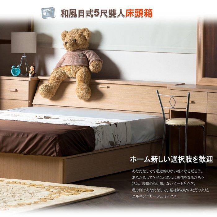 床頭箱【UHO】DA- 和風日式 5尺雙人床頭箱 *運費另計