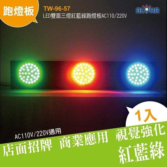 LED燈具招牌【TW-96-57】LED(雙面)三燈紅藍綠跑燈板  流星燈/鐵殼字/超省電/櫥窗裝飾