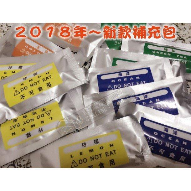 【金車屋】魔棒空調風口汽車香水 室內芳香劑/出風口香水 補充包