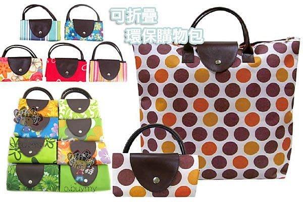 可折疊女士手提包/ 環保購物袋/ 折疊多功能單肩手提收納包/ 購物包 贈品/ 禮品批發
