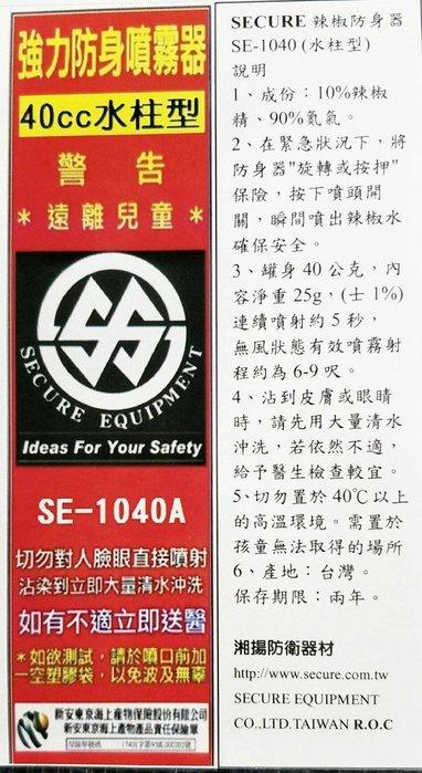 防身器材-湘揚防衛器材-SE-1040A 防身 辣椒水, 噴射水柱型 噴霧器40cc 鎮暴 防護 噴霧劑,