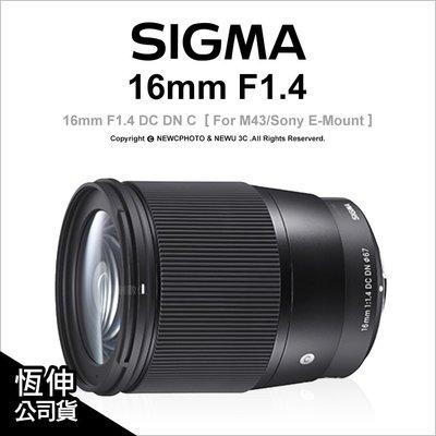 【薪創光華】預購 Sigma 16mm F1.4 DC DN C for M43 / Sony E-Mount 公司貨