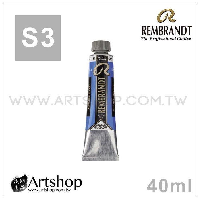 【Artshop美術用品】荷蘭 REMBRANDT 林布蘭 專家級油畫顏料 40ml「S3級 單色販售」